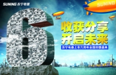 苏宁电器六周年庆图片