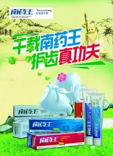 牙膏海报图片