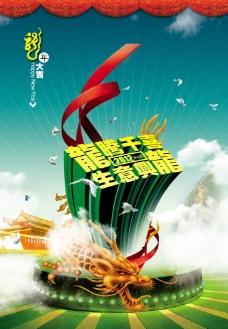 龙年海报图片