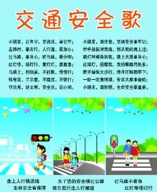 交通安全歌图片