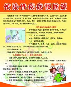 传染性疾病预防篇图片