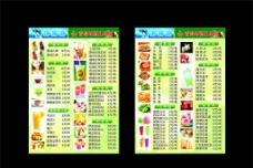 青岛扎啤菜单图片
