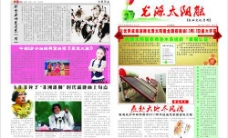 光源七期内刊图片