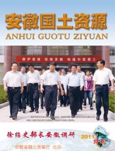 安徽国土资源杂志封面图片