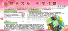 慈善义举 中华传统图片
