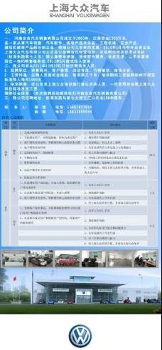 上海大众河南安吉招聘展架图片