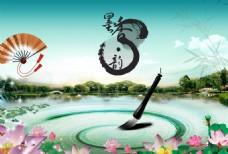中国元素之墨香意韵