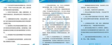 包商银行 制度 展板图片