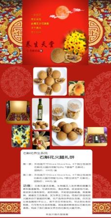 石斛花云腿月饼宣传网页图片