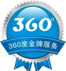360度 金牌服务图片