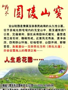 宝山陵园图片