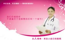 医疗宣传广告展板图片