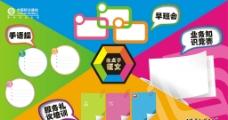 移动公司文化墙展板图片