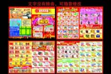 华辰超市快讯(部分位图组成)图片