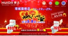 惠达卫浴开业宣传单图片