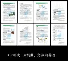 环保工程单页图片