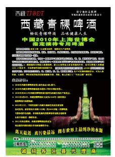 啤酒宣传图片