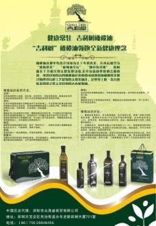 橄榄油kt板图片