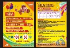联通3g66元预付费卡图片