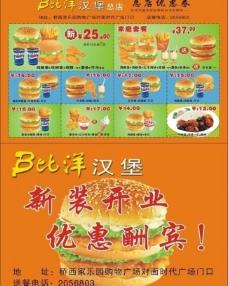 比洋汉堡优惠券图片