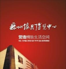 苏州家具博览中心图片