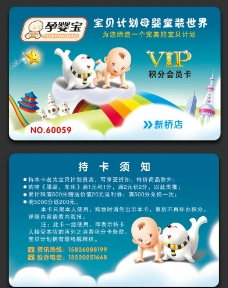 VIP会员卡设计图片