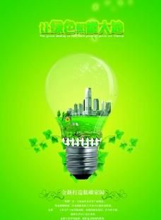 环保低碳海报图片