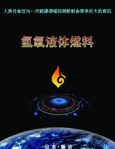 燃料海报图片