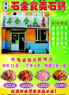 石全食美石锅宣传单图片