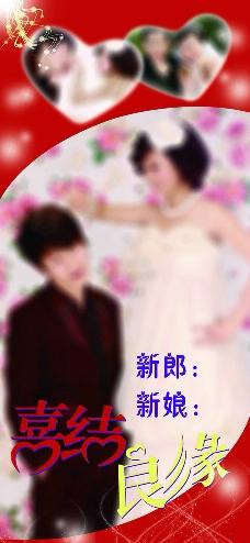新婚X展架图片