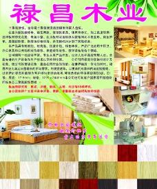 木业宣传展板图片