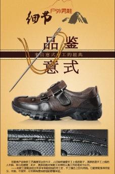 男鞋细节图片