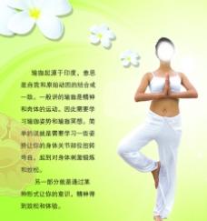 瑜伽展板图片