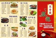聚香園菜館菜譜三折頁圖片