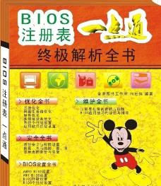 书本封面设计图片