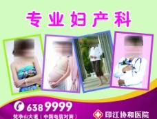 妇产科电视广告图片
