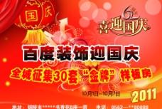 迎国庆海报图片