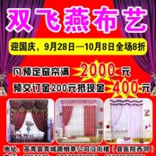 布艺开业宣传单图片