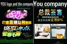 家具促销宣传单页图片