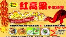 快餐开业宣传单图片