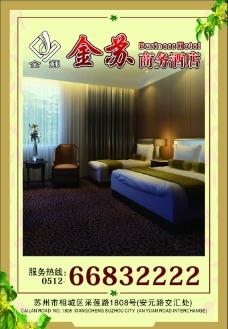 商务酒店图片