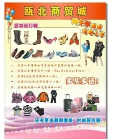 鞋 童装 箱包(传单)图片
