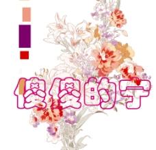 手绘花卉图案图片