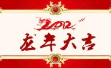 2012年 龙年大吉图片
