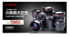 相机banner图片