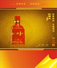 酒类剑南红海报图片