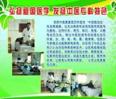 弘扬祖国医学图片