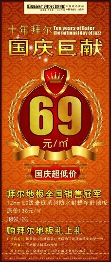 重庆地板十周年店庆图片
