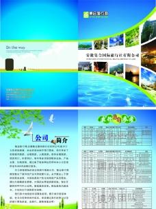 旅行画册图片
