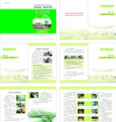 手册 画册 封面 绿色通道图片